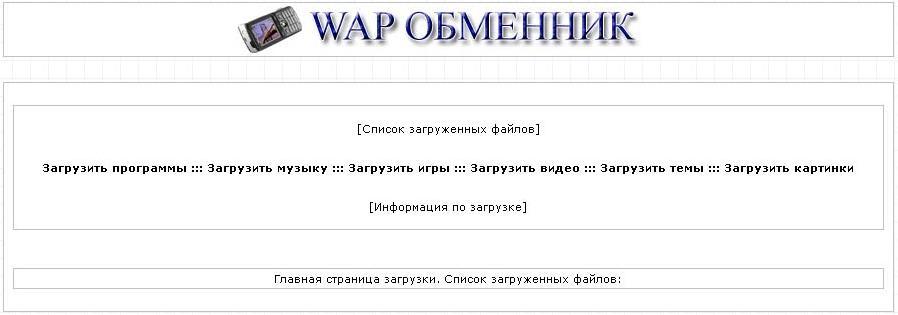 бесплатный серверс wap знакомств