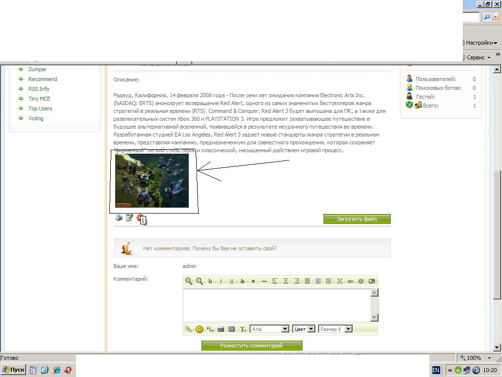 Как сделать клик на сайт